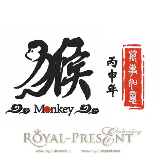Дизайн машинной вышивки - Китайский календарь на год обезьяны 2016 (2 в 1)