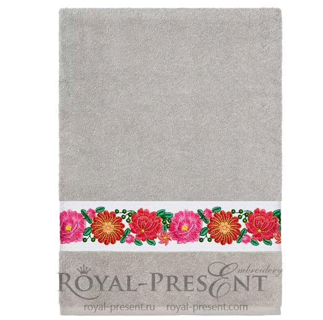 Дизайн машинной вышивки Бордюр для полотенец