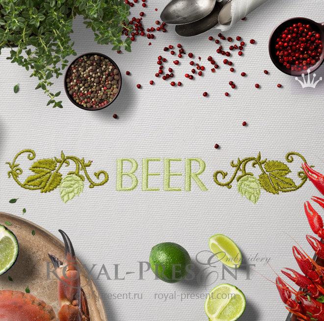 Бесплатный Дизайн машинной вышивки Пиво и Хмель RPE-203