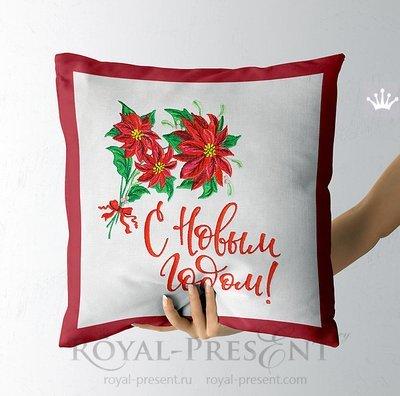 Дизайны машинной вышивки Букет Пуансетии и надпись с Новым Годом!