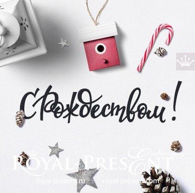 Бесплатный дизайн машинной вышивки надпись С Рождеством - 6 размеров