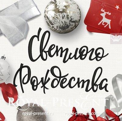 Дизайн машинной вышивки Надпись Светлого Рождества - 2 размера