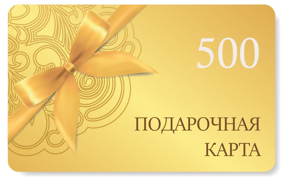 Подарочная карта на сумму 500 рублей GIFTCARD500