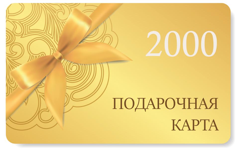 Подарочная карта на сумму 2000 рублей GIFTCARD2000