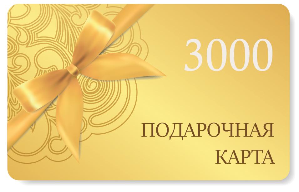 Подарочная карта на сумму 3000 рублей GIFTCARD3000