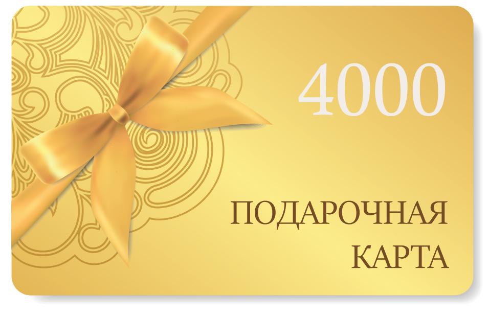 Подарочная карта на сумму 4000 рублей GIFTCARD4000