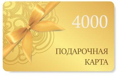 Подарочная карта на сумму 4000 рублей