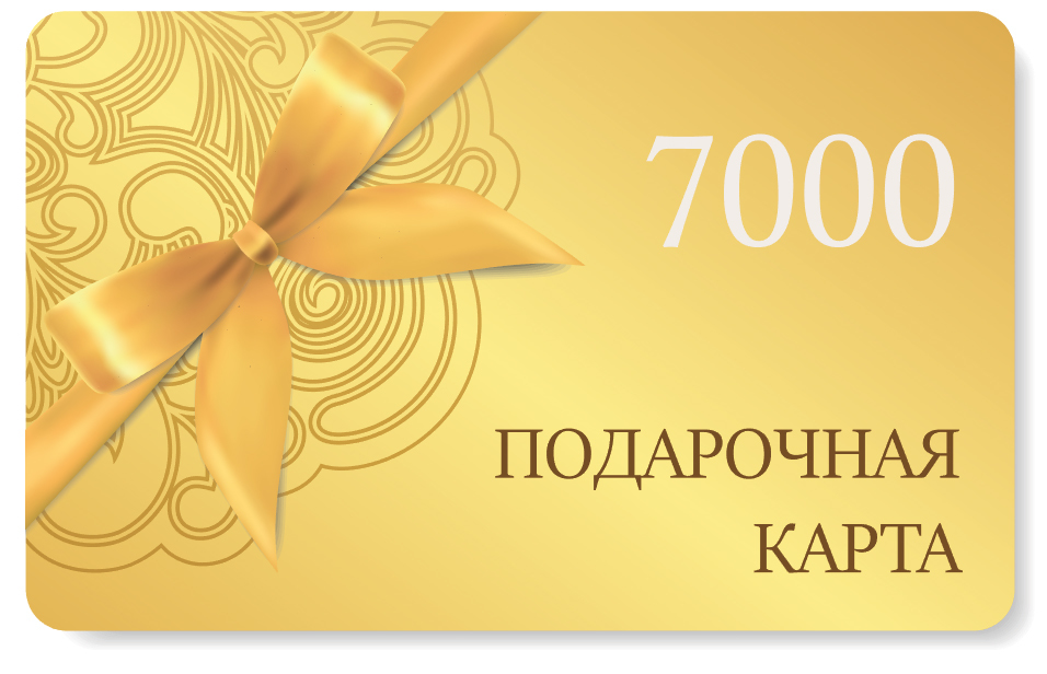 Подарочная карта на сумму 7000 рублей GIFTCARD7000