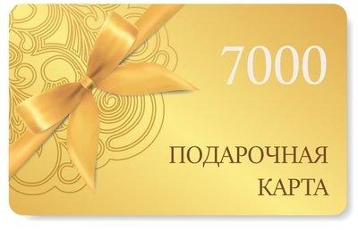 Подарочная карта на сумму 7000 рублей