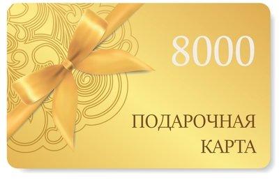 Подарочная карта на сумму 8000 рублей