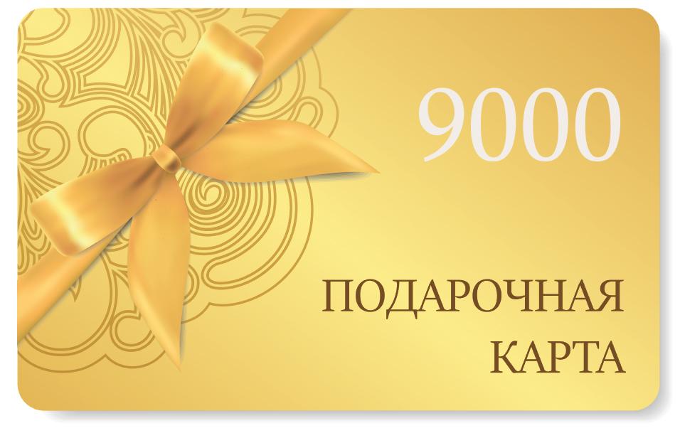 Подарочная карта на сумму 9000 рублей GIFTCARD9000