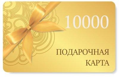 Подарочная карта на сумму 10000 рублей