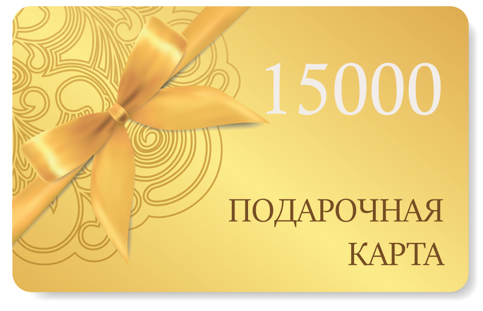 Подарочная карта на сумму 15000 рублей GIFTCARD15000