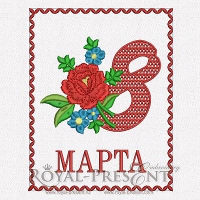 Дизайн для машинной вышивки Открытка с 8 Марта