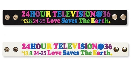 Arashi 24 Hour TV 2013 Charity Band Set of 2