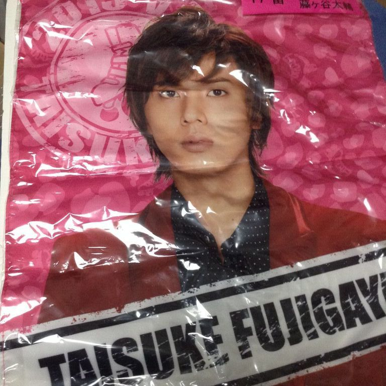 Kis-My-Ft2 7-11 Fujigaya Hanging Flag