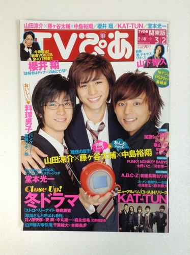 TV Pia Magazine March 2nd featuring Yamanda, Fugigaya, and Nakajima