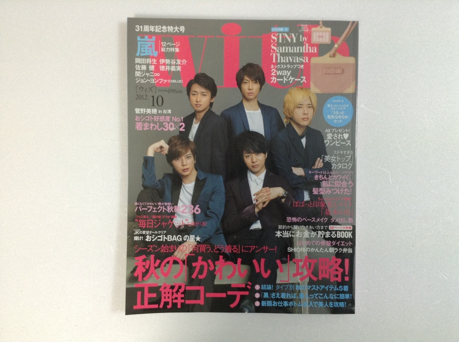 With 2012 October Arashi Cover