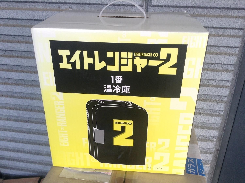 Kanjani8 Hot and Cool Carry Box