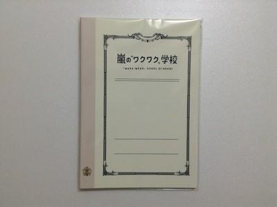 Arashi Waku Waku School Notebook