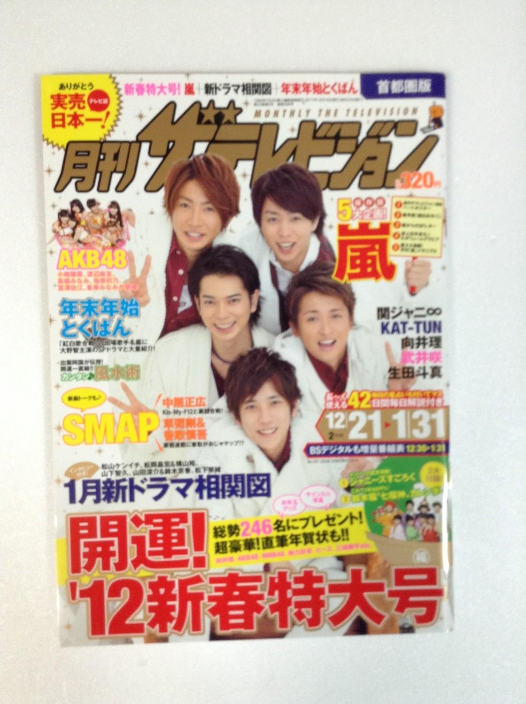 The Television Monthly Magazine featuring Arashi