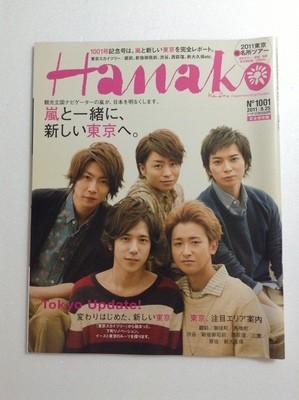 Hanako June 2011 featuring Arashi
