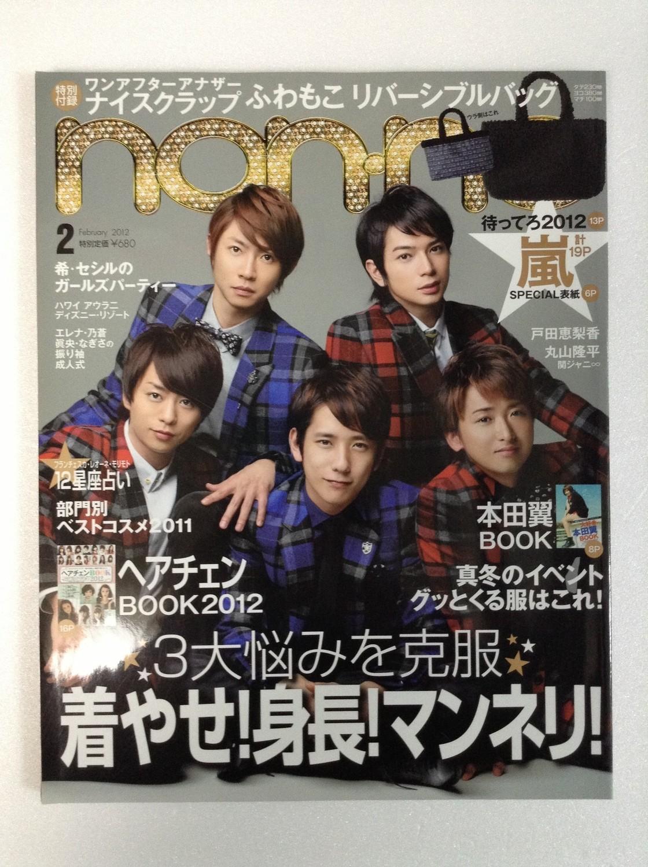 Non No Febuary 2012 Magazine featuring Arashi