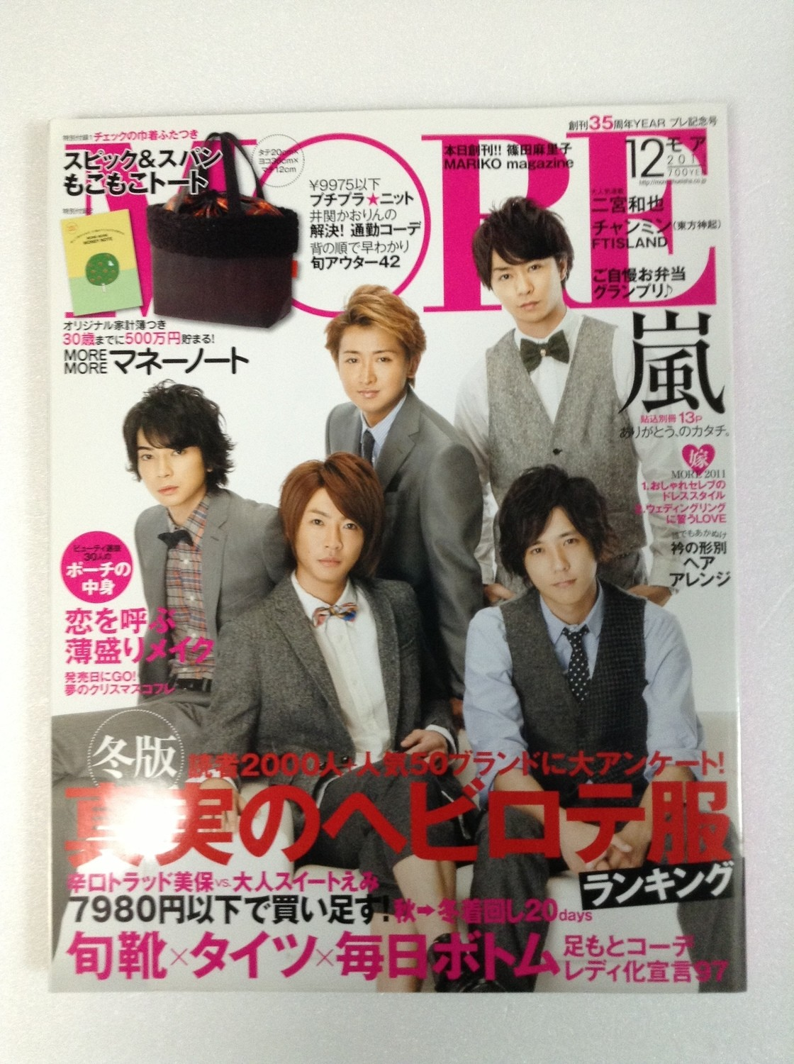 More December 2011 Magazine featuring Arashi