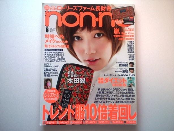 Non-no Magazine June 2012 featuring Arashi