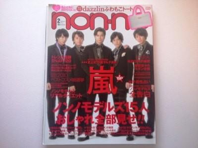 Non-no February 2011 Magazine featuring Arashi