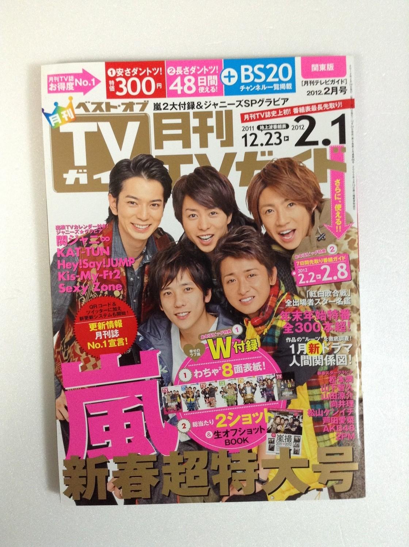TV Guide Monthly Magazine Febuary 2012 featuring Arashi