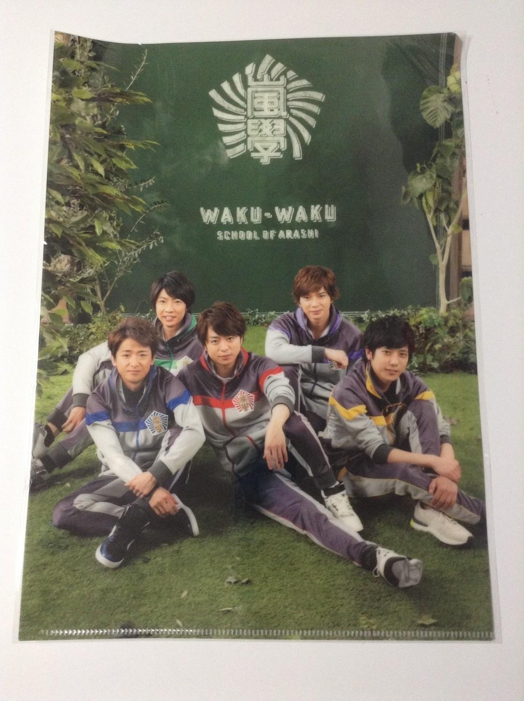 Arashi Waku Waku School 2014 Group Clearfile
