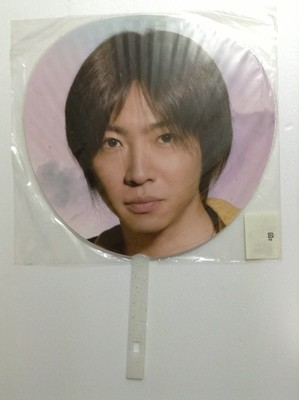 Arashi Aiba Masaki Dream-A-Live Concert Uchiwa