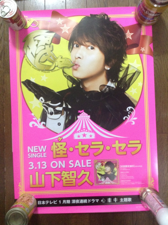 Yamashita Tomohisa Ke Sera Sera Poster