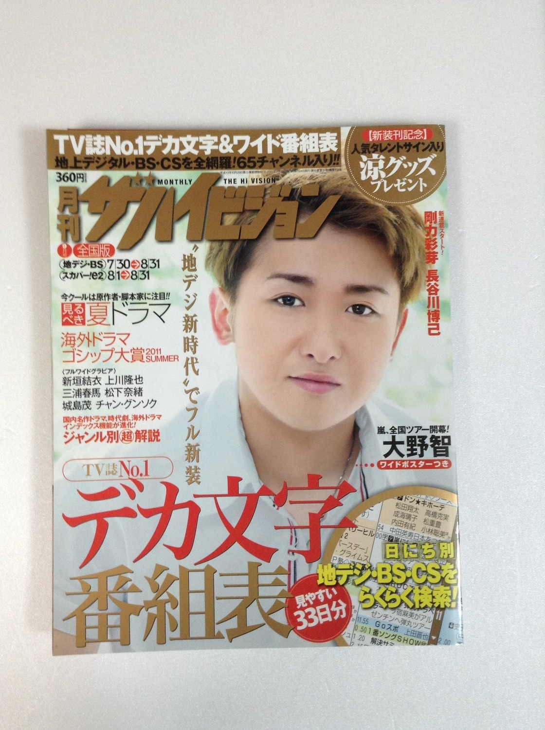 The Television Monthly Magazine August 2011 featuring Ohno Satoshi