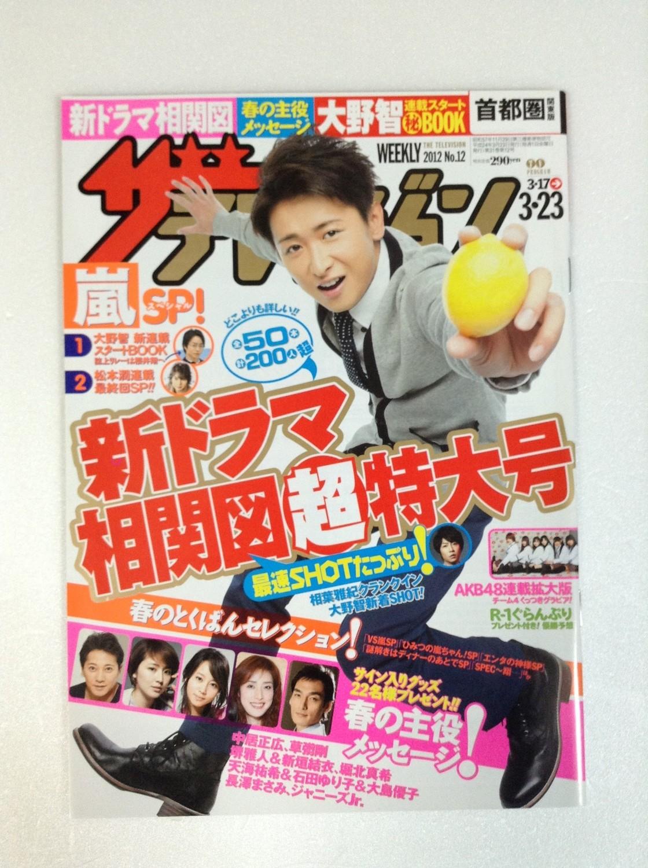The Television Weekly Magazine 2012 no.12 featuring Ohno Satoshi