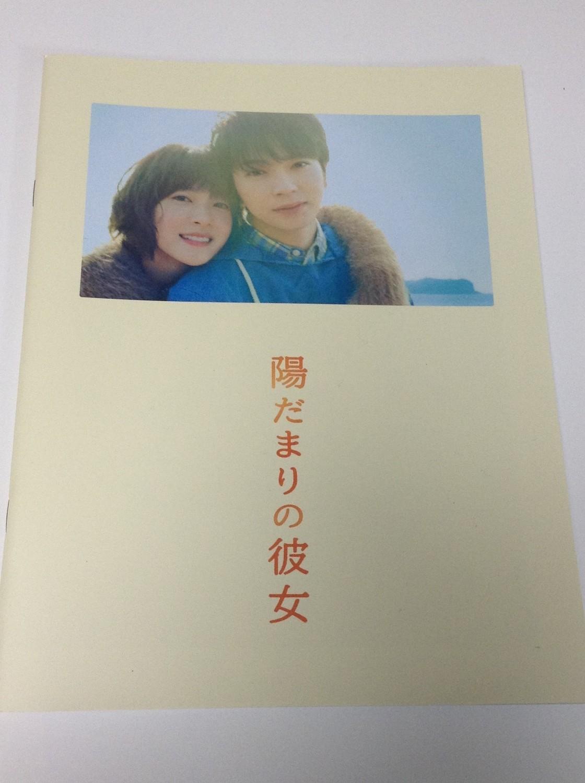 Mastumoto Jun Hidamari no Kanojo Movie Pamphlet