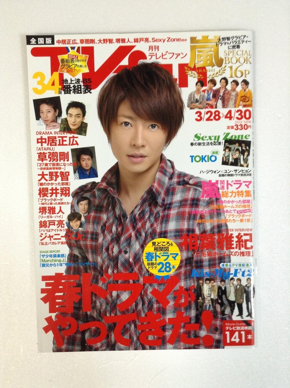 TV Fan Magazine May 2012 featuring Aiba Maskai