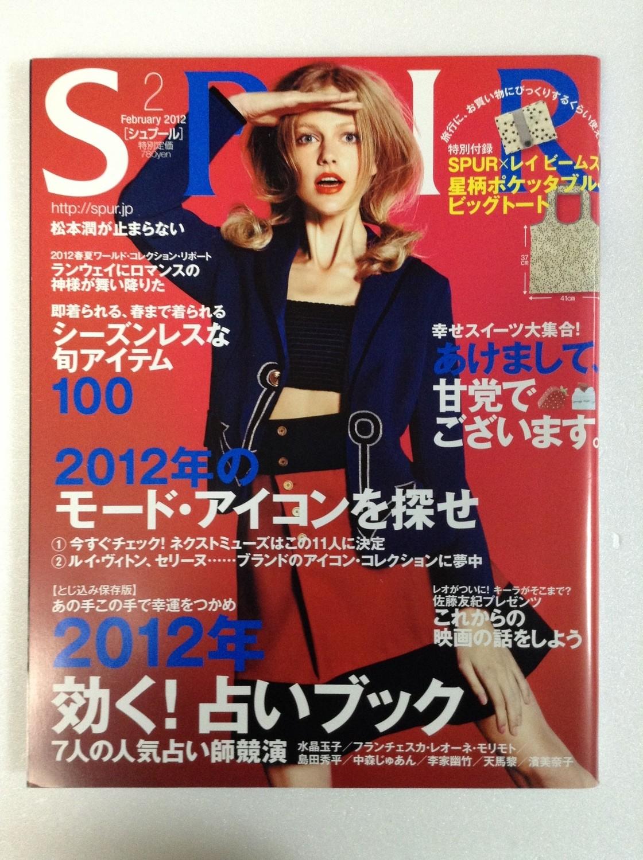 Spur Febuary 2011 Magazine featuring Matsumoto Jun