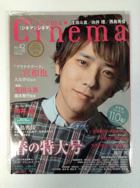 Cinema Cinema No.42 Magazine featuring Ninomiya Kazunari/Platina Data