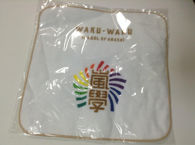 Waku Waku Gakou 2014 Mini Towel