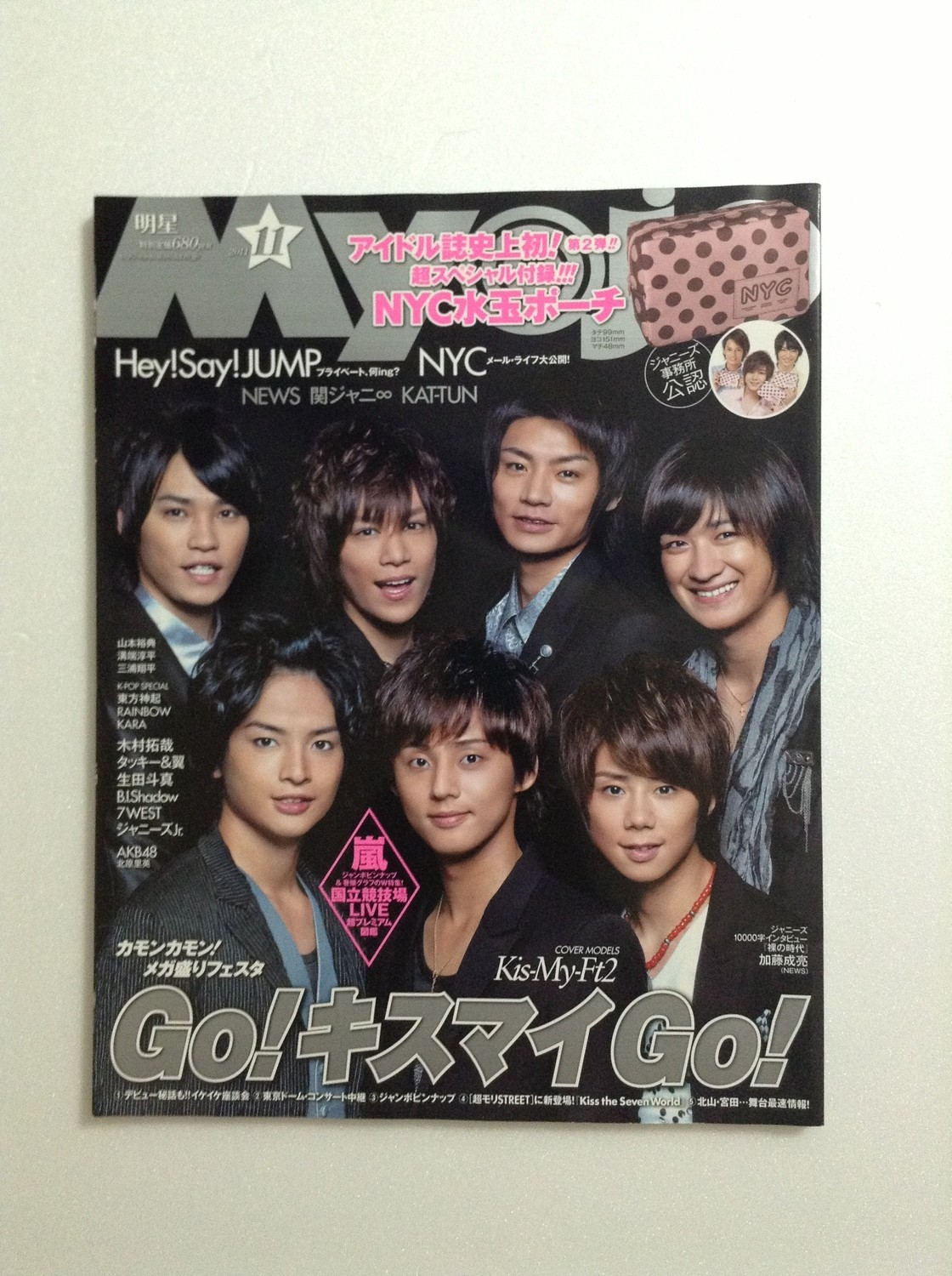 Myojo November 2011 Magazine featuring Kis-My-Ft2