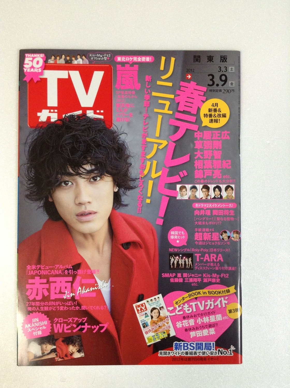 TV Guide Magazine March 2012 featuring Akanishi Jin