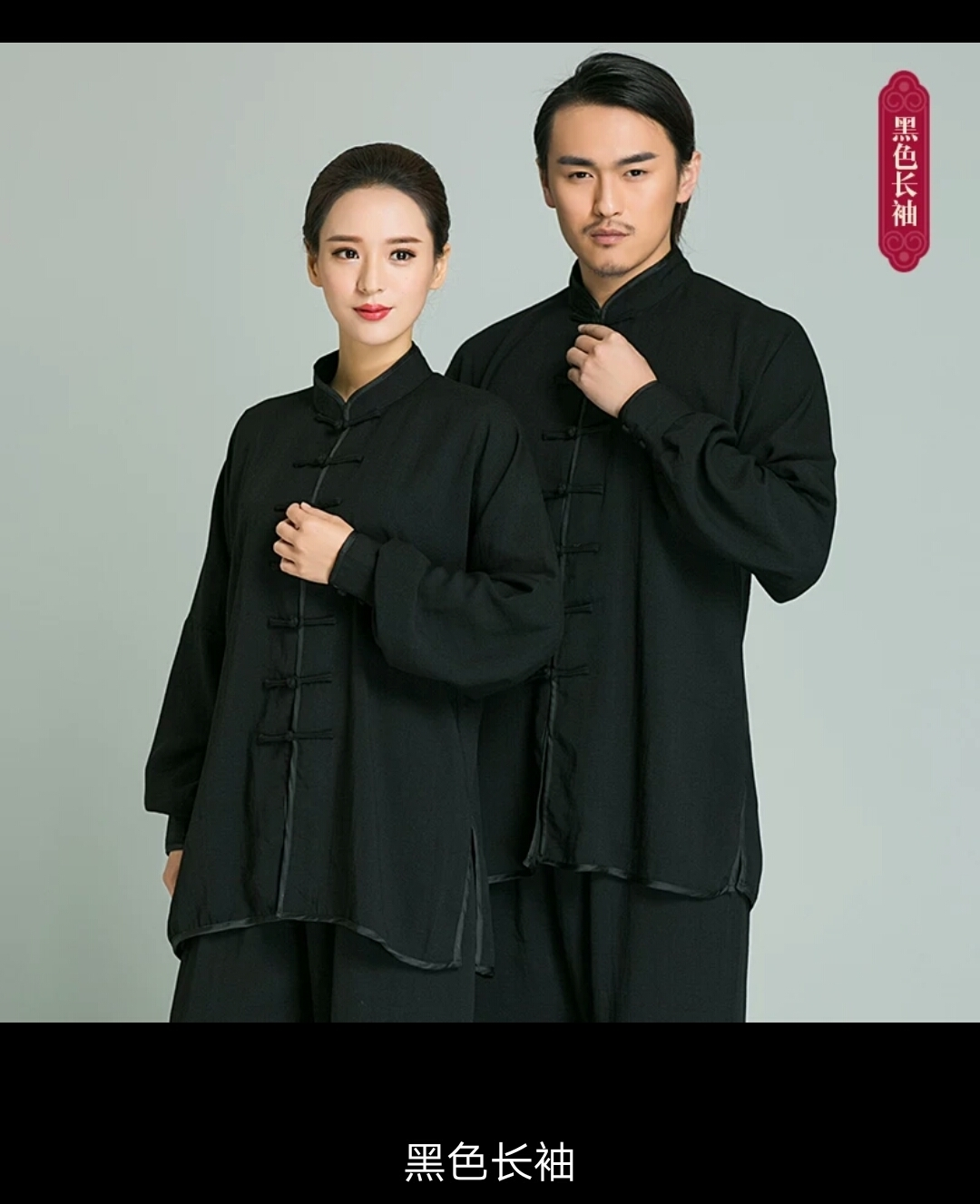 Unisex Tai Chi Linen Suit (with cuffs) WN7321