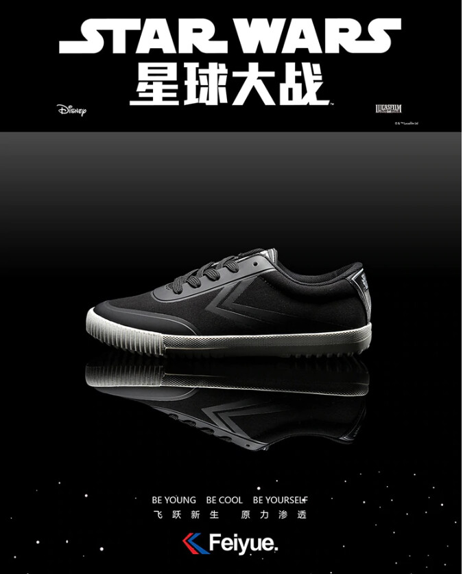 Feiyue collab Sneaker