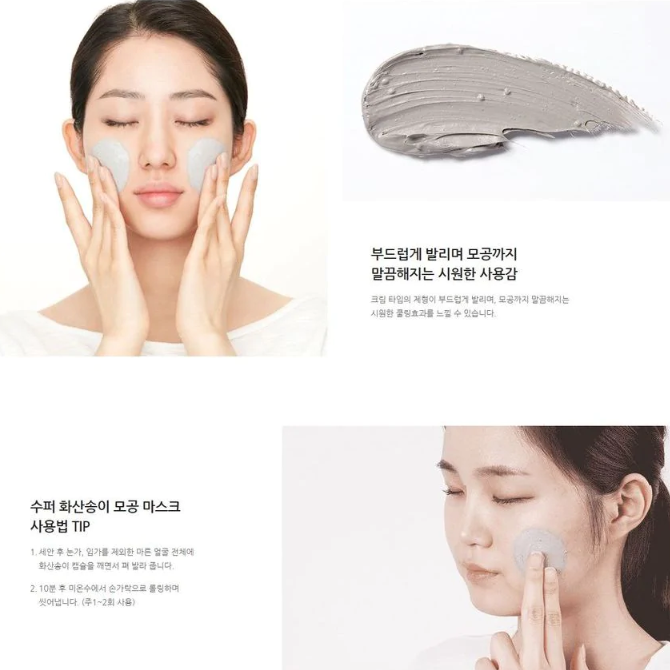 innisfree - Jeju Volcanic Pore Clay Mask 100ml