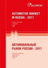 Automotive market in Russia - 2017