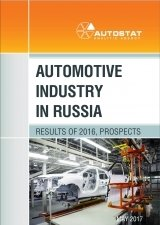 Automotive Industry In Russia. Results Of 2016, Prospects