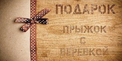 Подарочный сертификат на прыжок с веревкой