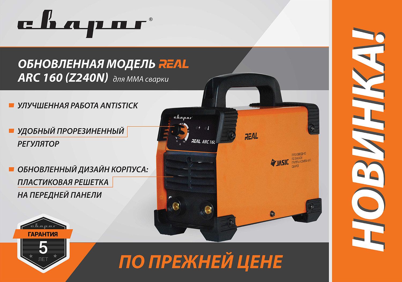 Сварочный инвертор REAL ARC 160 (Z240N) 95725